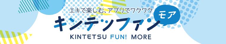 近鉄駅ナカアプリ