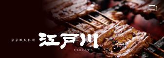 banner_edogawa