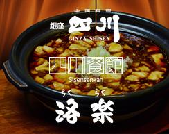 銀座四川/四川餐館/洛楽