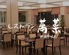 天理よろづ相談所病院内レストラン・売店