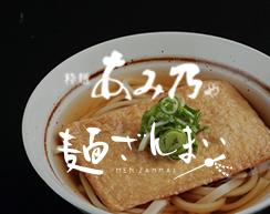 あみ乃や/麺ざんまい