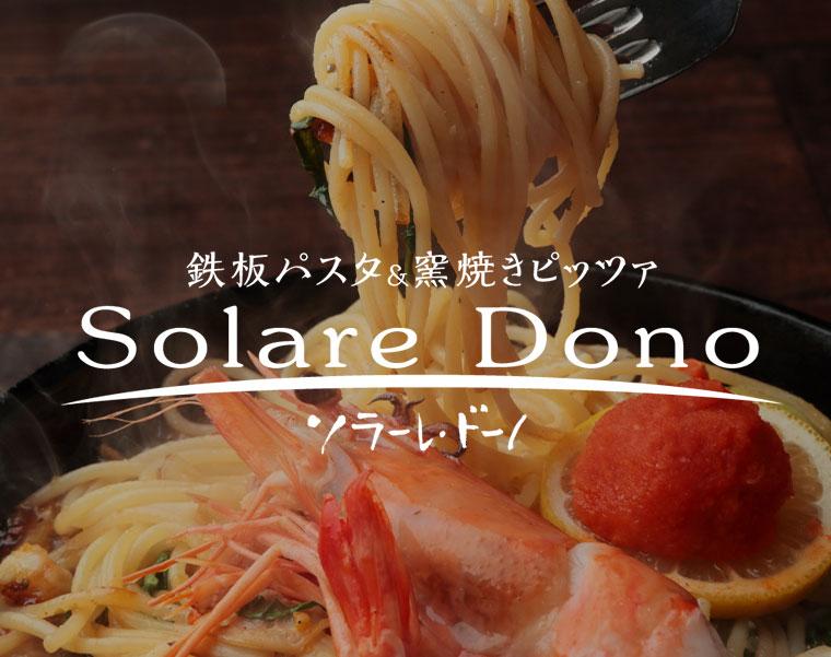 ソラーレ・ドーノ